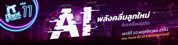 IT iTrend by Thaiware ครั้งที่ 11 ตอน AI พลังคลื่นลูกใหม่ ขับเคลื่อนธุรกิจ
