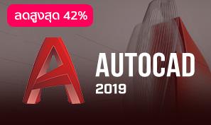 AutoCAD 2019 สุดยอดโปรแกรม สำหรับออกแบบงาน 3 มิติ