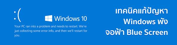เทคนิคแก้ปัญหา Windows พัง จอฟ้า Blue Screen