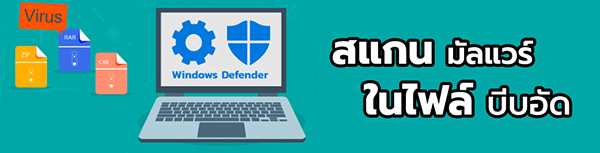 ปกป้องคอมแบบฟรีๆ ด้วย Windows Defender
