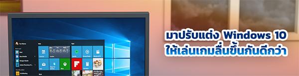 มาปรับแต่ง Windows 10 ให้เล่นเกมลื่นขึ้นกันดีกว่า