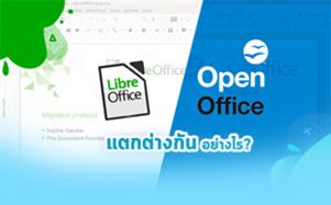 LibreOffice กับ OpenOffice