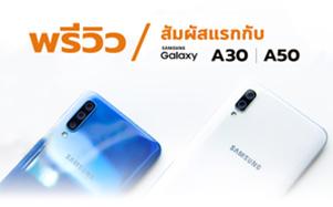 พรีวิว Samsung Galaxy A30 | A50