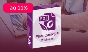 Foxit PhantomPDF 9 โปรแกรมสร้างและจัดการ PDF