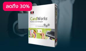 CardWorks Business Card โปรแกรมออกแบบนามบัตร