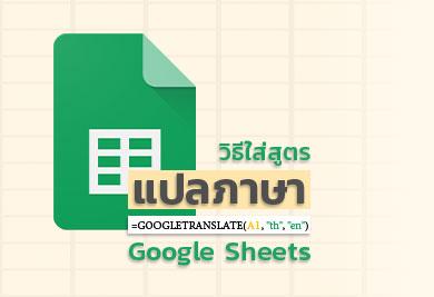 สูตร(ไม่)ลับที่แปลภาษาผ่าน Google Sheets ภายใน 3 ขั้นตอน